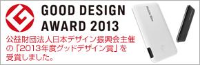 GOOD DESIGN AWARD 2013 公益財団法人日本デザイン振興会主催の「2013年度グッドデザイン賞」を受賞しました